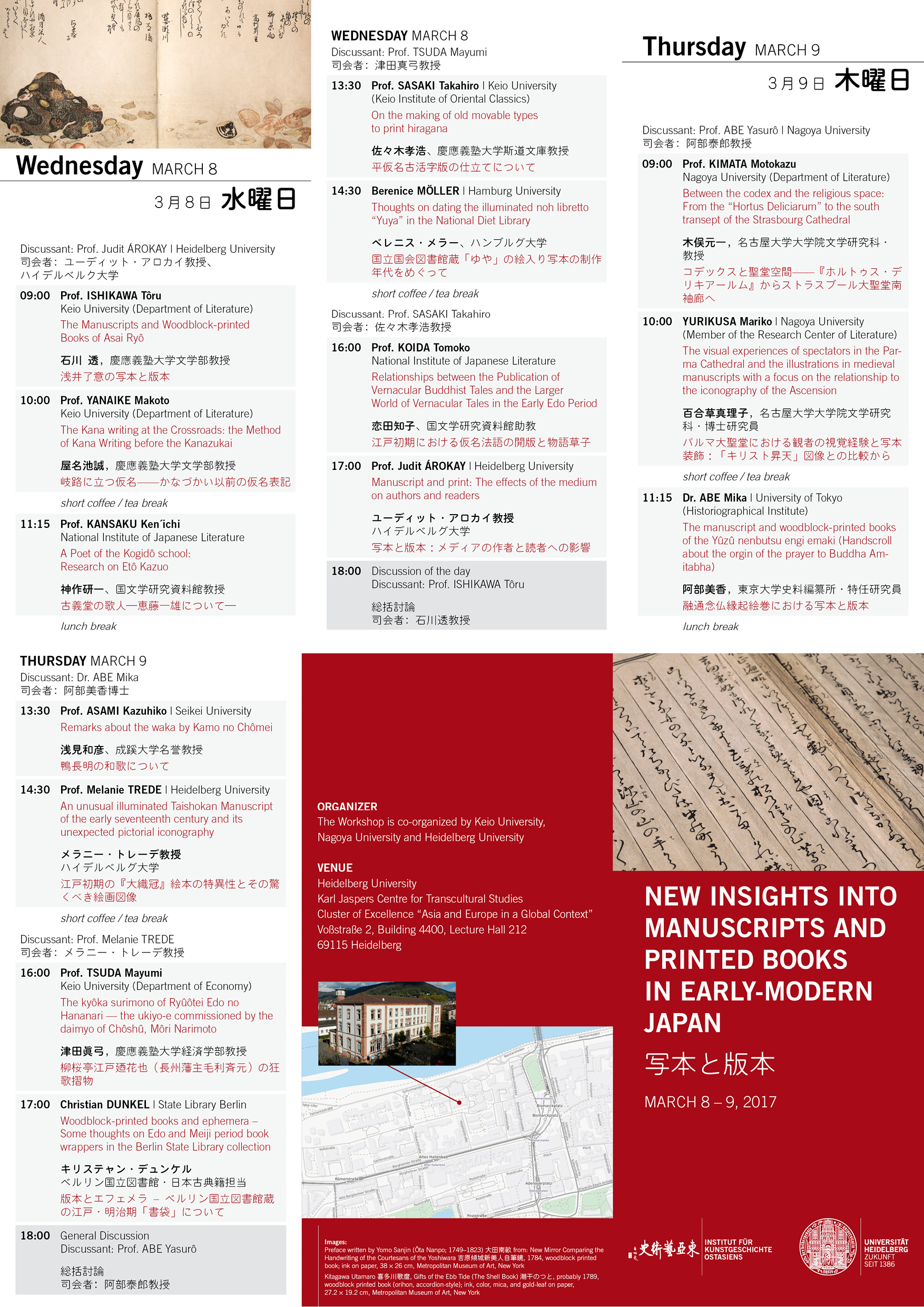 8. – 9. März 2017 | New Insights into Manuscripts and Printed Books in Early-modern Japan 写本と版本