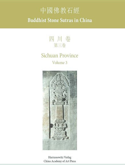 Buddhist Stone Sutras in China Sichuan Province 3